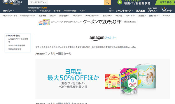 Amazonファミリー経由でAmazonプライムに登録