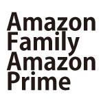 Amazonファミリー経由でAmazonプライム会員になるメリット