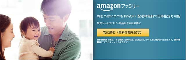 Amazonファミリー登録手順
