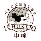中国語検定の会場の様子と中身の報告