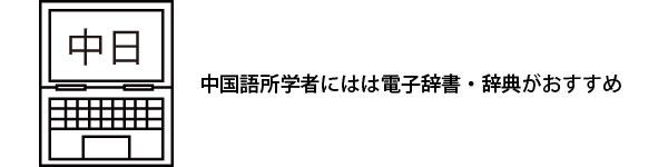 中国語辞書は電子辞書が絶対おすすめな理由