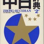 中国語辞典は電子辞書が絶対おすすめな理由