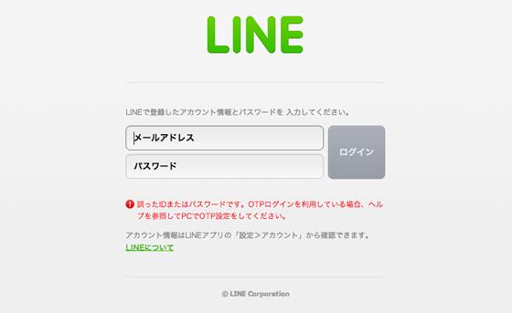 LINE Creators Marketにログイン出来なくなってしまう