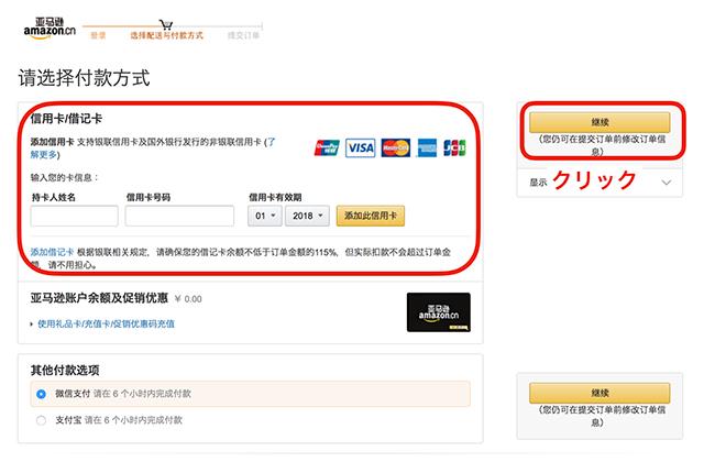 Amazon中国での決済方法選択