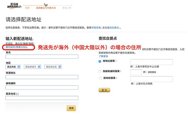 amazon中国で購入したものを送付するための送付先の入力