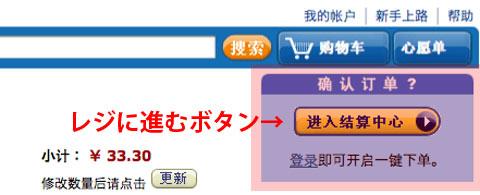 amazon中国で新しいアカウントを作成