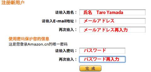 Amazon中国の登録画面で基本情報を入力