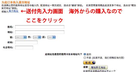 mazon中国で購入したものを送付するための送付先の入力