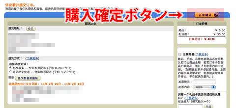 Amazon中国での最終確認画面