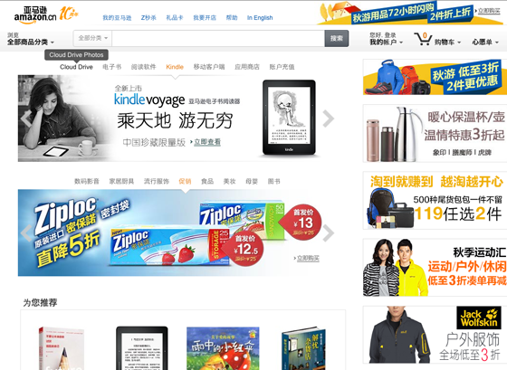 Amazon(アマゾン)中国で購入する方法