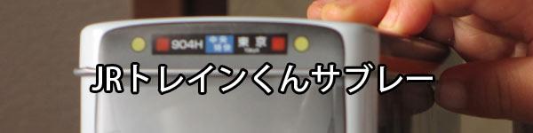 JRトレインくんサブレーというJRの電車型缶入りお菓子
