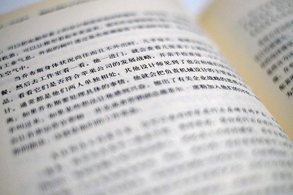 中国語版のスティーブ・ジョブズ自伝