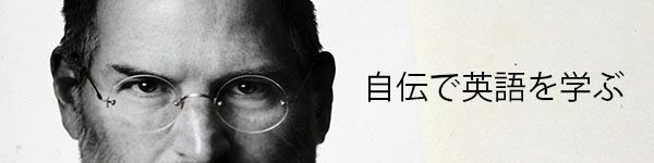 英語や中国語の勉強にはスティーブ・ジョブズ自伝がおすすめ