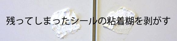 シールの粘着糊(粘着剤)を剥がす方法