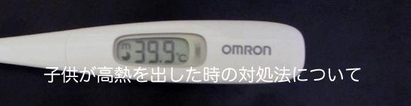 子供が高熱