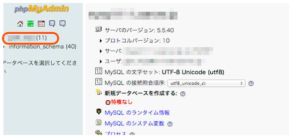 phpmyadminにログイン後の画面