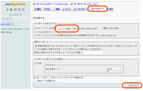 エックスサーバーへデータベース情報をインポート