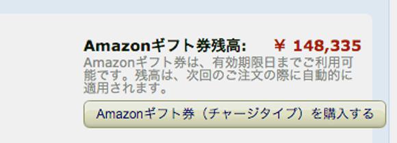 Amazonギフト券と詐欺