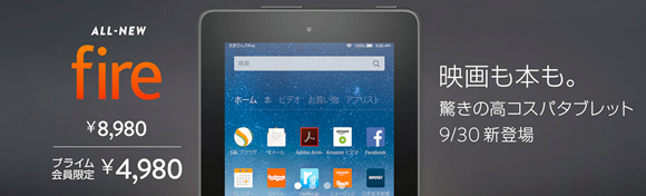 Amazon Fire タブレット 8GB、ブラック
