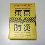 東京防災の黄色い防災ブックがヤフオクに溢れている