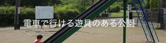 駅から歩いて行ける東京の公園