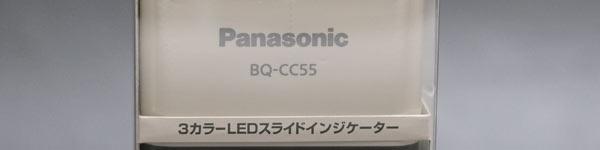 るPanasonicの急速充電器BQ-CC55
