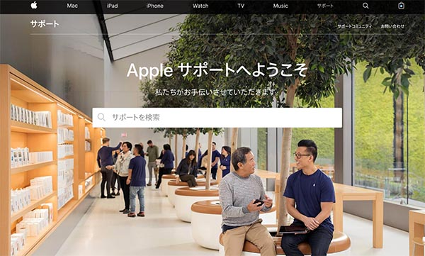 Appleに修理を依頼する