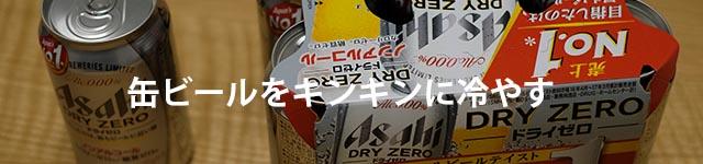 常温の缶ビールが冷凍庫で半凍り直前のキンキンに冷えるまでの時間