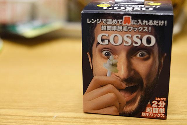 ブラジリアンワックスを使用した鼻毛処理ゴッソ