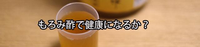 沖縄の龍國もろみ酢を飲む