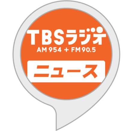 TBSラジオニュース