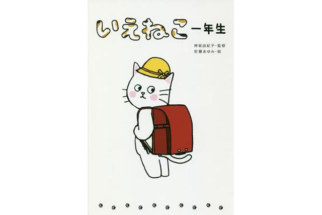 猫の飼い方の本