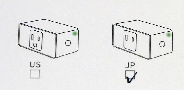 スマートコンセントプラグにはアメリカ式プラグと日本式プラグがある