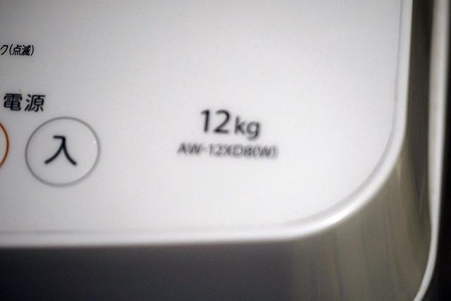 12kgの洗濯機を購入して敷布団の洗濯が圧倒的に楽になった